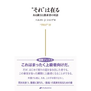 """""""それ""""は在る 電子書籍版 / 著:ヘルメス・J・シャンブ"""