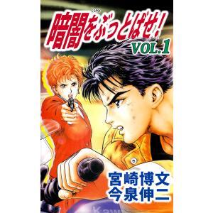 暗闇をぶっとばせ! (1) 電子書籍版 / 今泉伸二/宮崎博文|ebookjapan