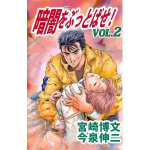 暗闇をぶっとばせ! (2) 電子書籍版 / 今泉伸二/宮崎博文|ebookjapan