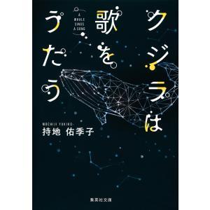 クジラは歌をうたう 電子書籍版 / 持地佑季子