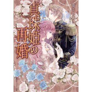 真珠姫の再婚 電子書籍版 / 高山ちあき/白谷ゆう ebookjapan