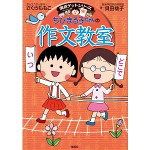 満点ゲットシリーズ ちびまる子ちゃんの作文教室 電子書籍版 / キャラクター原作:さくらももこ/著:貝田桃子 ebookjapan