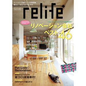 リライフプラスvol.30 電子書籍版 / 別冊住まいの設計編集部|ebookjapan