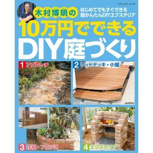 【初回50%OFFクーポン】10万円でできるDIY庭づくり 電子書籍版 / 木村博明 ebookjapan