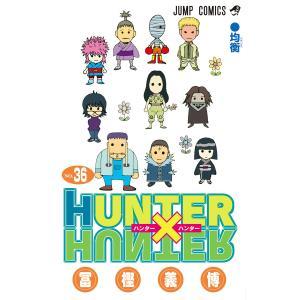 HUNTER×HUNTER モノクロ版 (36) 電子書籍版 / 冨樫義博