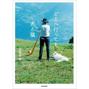 【初回50%OFFクーポン】どこへ行っても犬と猫 電子書籍版 / 著者:安彦幸枝