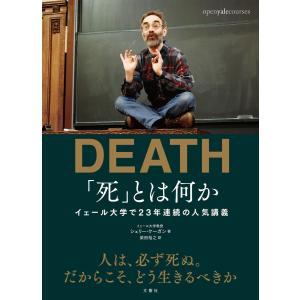 「死」とは何か イェール大学で23年連続の人気講義 電子書籍版 / 著:シェリー・ケーガン 訳:柴田...