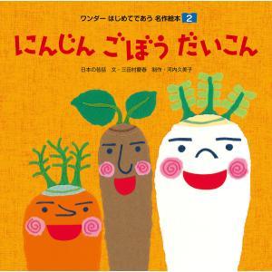 にんじん ごぼう だいこん 電子書籍版 / 三田村慶春/河内久美子
