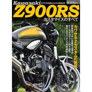 三栄ムック カワサキZ900S カスタマイズのすべて 電子書籍版 / 三栄ムック編集部|ebookjapan