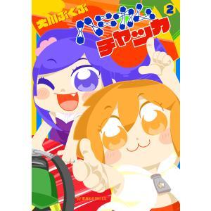 【初回50%OFFクーポン】ハニカムチャッカ (2) 電子書籍版 / 大川ぶくぶ ebookjapan