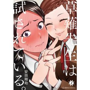 【初回50%OFFクーポン】草薙先生は試されている。 (1) 電子書籍版 / 安田剛助|ebookjapan