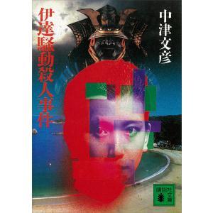 伊達騒動殺人事件 電子書籍版 / 中津文彦|ebookjapan
