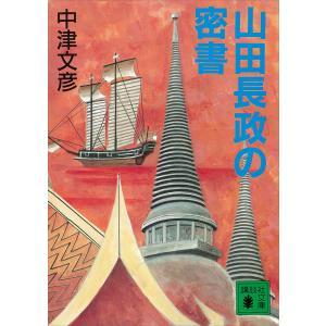 山田長政の密書 電子書籍版 / 中津文彦|ebookjapan