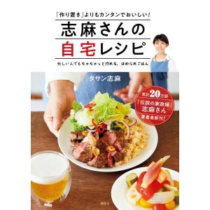 志麻さんの自宅レシピ 「作り置き」よりもカンタンでおいしい! 電子書籍版 / タサン志麻|ebookjapan