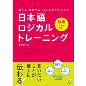 日本語ロジカルトレーニング 初級〜考える・理解する・伝わる力が身につく 電子書籍版 / 増田英二|ebookjapan