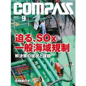 海事総合誌COMPASS2018年9月号 迫る、SOx一般海域規制 解決策の現状と課題 電子書籍版 / 編:COMPASS編集部 ebookjapan