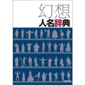 幻想人名辞典 電子書籍版 / 編集:新紀元社編集部 ebookjapan