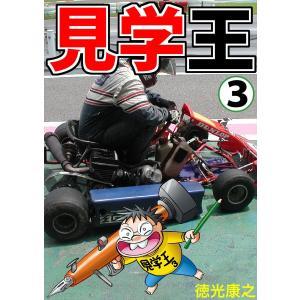 見学王3 電子書籍版 / 著:徳光康之|ebookjapan