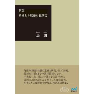 角換わり腰掛け銀研究 プレミアムブックス版 電子書籍版 / 著:島朗|ebookjapan
