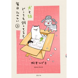 【初回50%OFFクーポン】犬と猫どっちも飼ってると毎日たのしい (2) 電子書籍版 / 松本ひで吉|ebookjapan