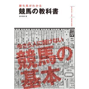 勝ち馬がわかる 競馬の教科書(池田書店) 電子書籍版 / 著:鈴木和幸|ebookjapan