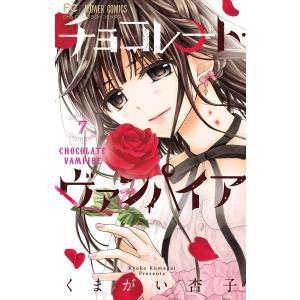 チョコレート・ヴァンパイア (7) 電子書籍版 / くまがい杏子|ebookjapan