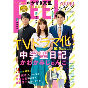 FEEL YOUNG 2018年11月号 電子書籍版 / フィール・ヤング編集部|ebookjapan