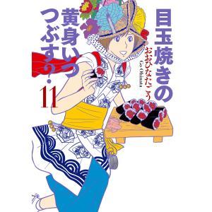 目玉焼きの黄身 いつつぶす? 11 電子書籍版 / 著者:おおひなたごう|ebookjapan