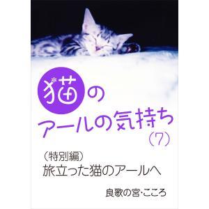 猫のアールの気持ち(7) (特別編)旅立った猫のアールへ 電子書籍版 / 良歌の宮・こころ|ebookjapan
