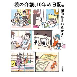 【初回50%OFFクーポン】親の介護、10年め日記。 電子書籍版 / 堀田あきお;堀田かよ|ebookjapan