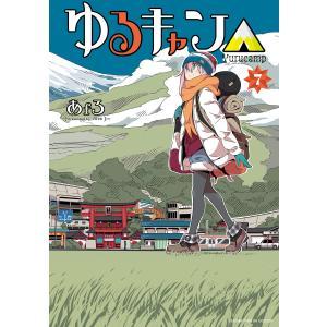 ゆるキャン△ (7) 電子書籍版 / あfろ|ebookjapan