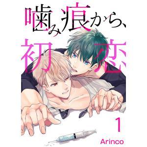 噛み痕から、初恋 電子書籍版 / Arinco|ebookjapan