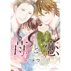苺と恋 電子書籍版 / トワ ebookjapan