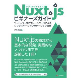 Nuxt.jsビギナーズガイド 電子書籍版 / 花谷拓磨