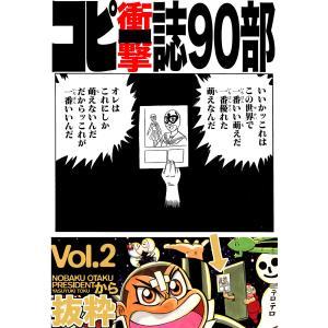 衝撃コピー誌90部 電子書籍版 / 著:徳光康之 ebookjapan