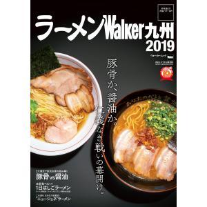 ラーメンWalker 九州 2019 ウォーカームック KADOKAWA その他 の商品画像|ナビ