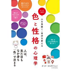 色と性格の心理学 電子書籍版 / 著:ポーポー・プロダクション