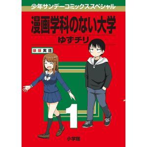 漫画学科のない大学 (1) 電子書籍版 / ゆずチリ ebookjapan