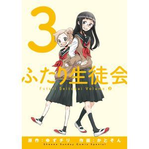 ふたり生徒会 (3) 電子書籍版 / 原作:ゆずチリ 作画:かとそん ebookjapan