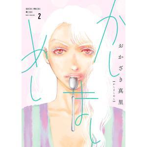 かしましめし (2)【電子限定特典付】 電子書籍版 / おかざき真里|ebookjapan