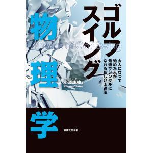 【初回50%OFFクーポン】ゴルフスイング物理学 電子書籍版 / 小澤康祐