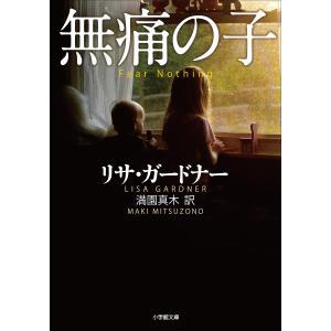 無痛の子 FEAR NOTHING 電子書籍版 / リサ・ガードナー(著)/満園真木(訳)