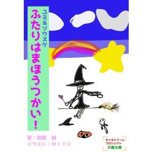 ユミ&ソウスケ ふたりはまほうつかい! 電子書籍版 / 鋼雅 暁/MIYU|ebookjapan