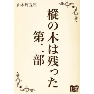 【初回50%OFFクーポン】樅の木は残った 第二部 電子書籍版 / 著:山本周五郎