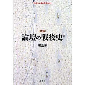 増補 論壇の戦後史 電子書籍版 / 奥武則