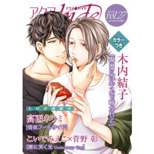 アクアhide Vol.27 電子書籍版 / こいでみえこ/菅野彰/木内結子/高西ネウミ|ebookjapan
