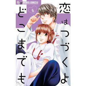 恋はつづくよどこまでも (6) 電子書籍版 / 円城寺マキ|ebookjapan