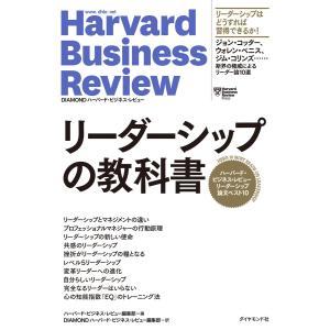 ハーバード・ビジネス・レビュー リーダーシップ論文ベスト10 リーダーシップの教科書 電子書籍版|ebookjapan