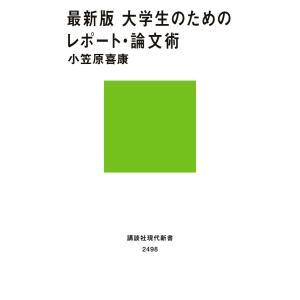 最新版 大学生のためのレポート・論文術 電子書籍版 / 小笠原喜康 ebookjapan