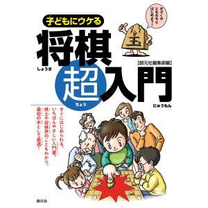 子どもにウケる将棋超入門 電子書籍版 / 創元社編集部|ebookjapan